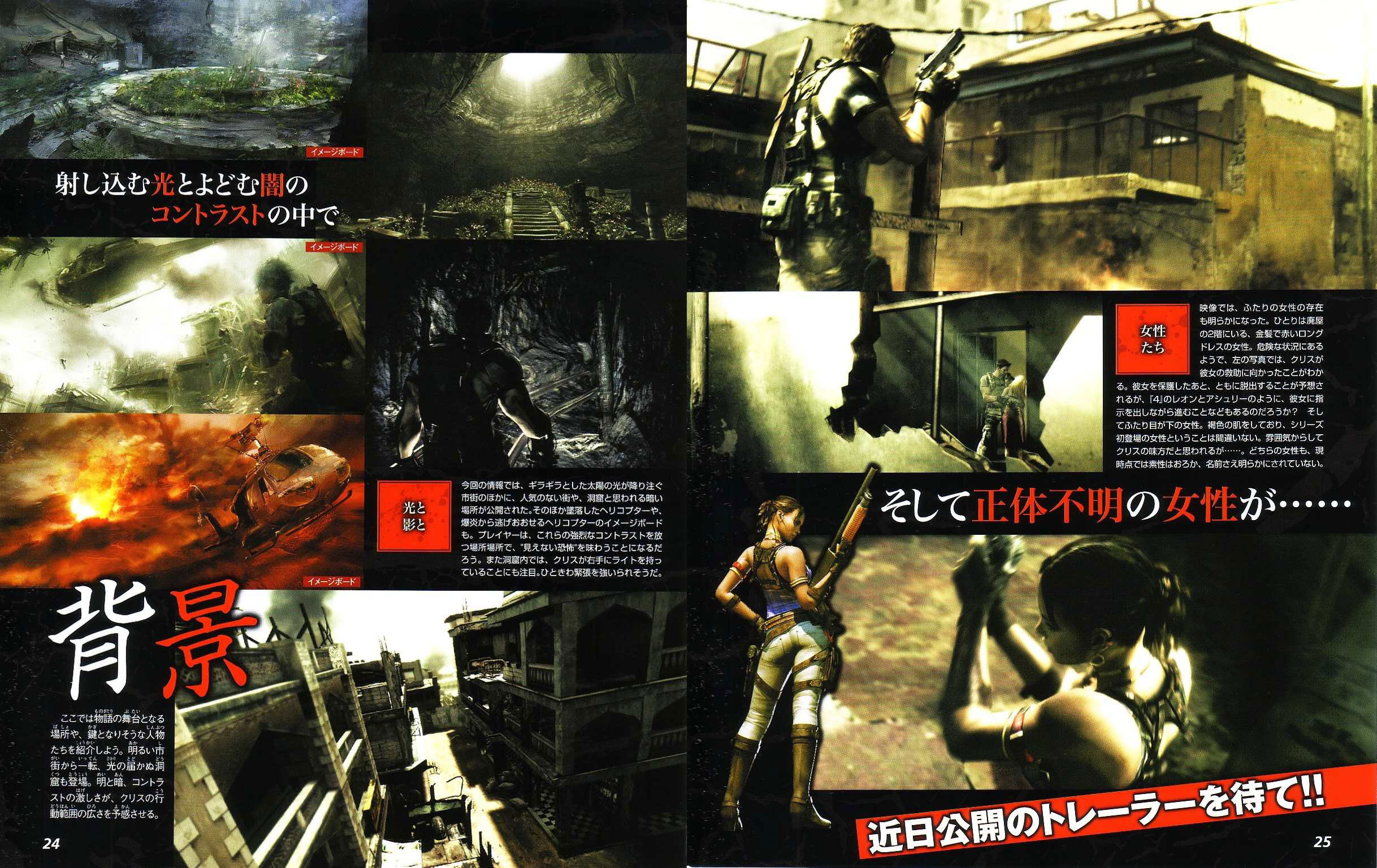 re5-scan_04
