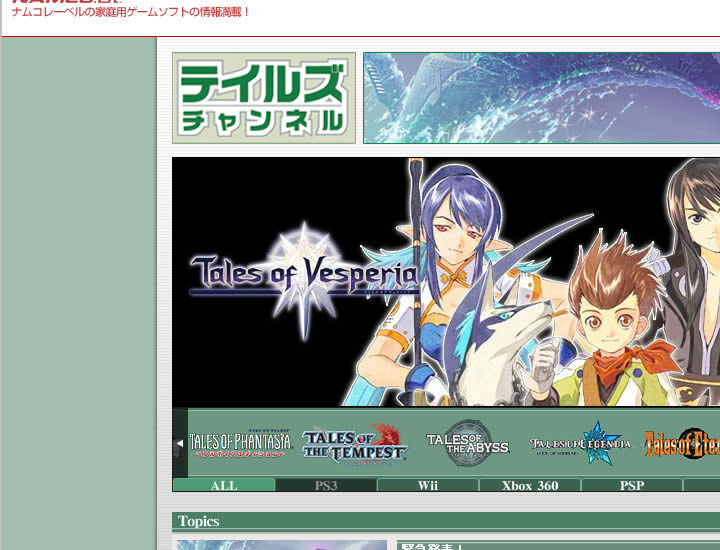 PS3 Tales Game Appears then Disappears on Tales JP Portal