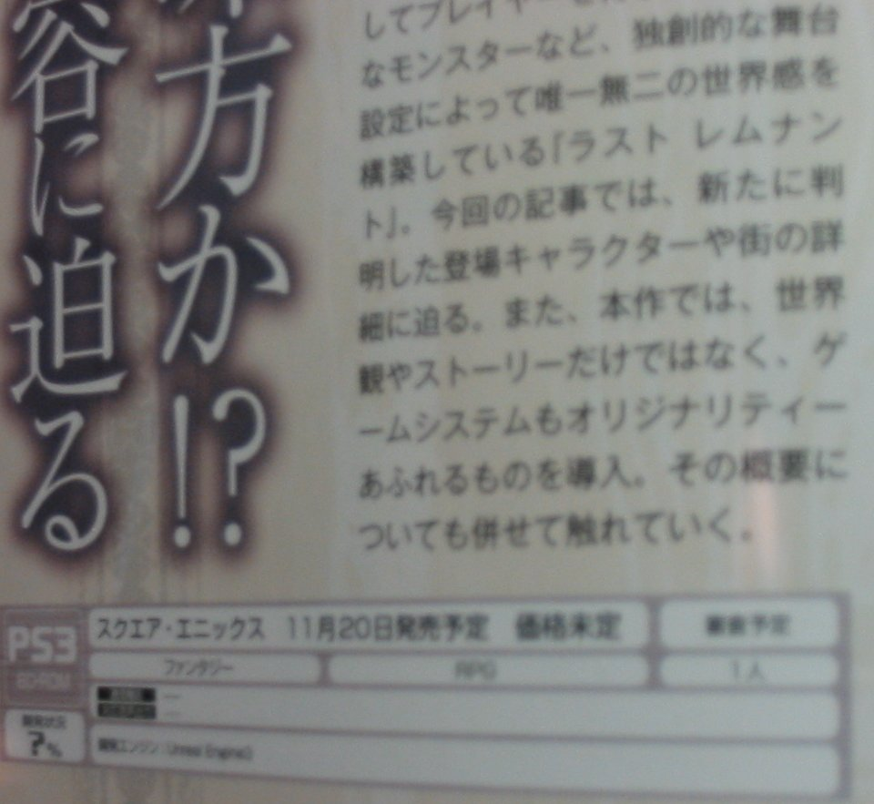 famitsu-ps3-remnant-date