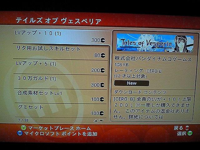 tales-of-vesperia-jp-dlc