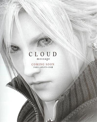 cloud-coming-soon