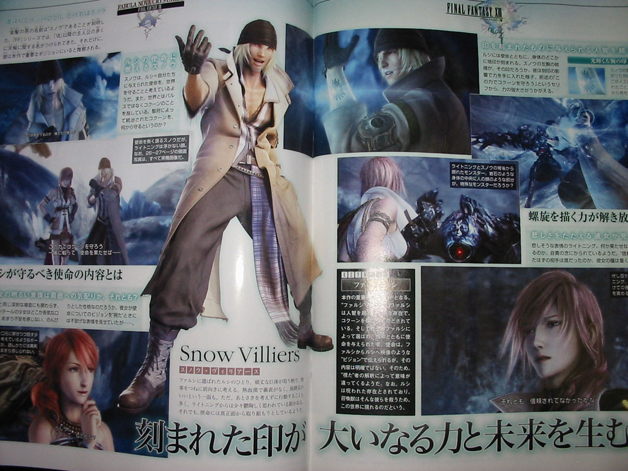 final-fantasy-xiii-famitsu-scan_10-22_0