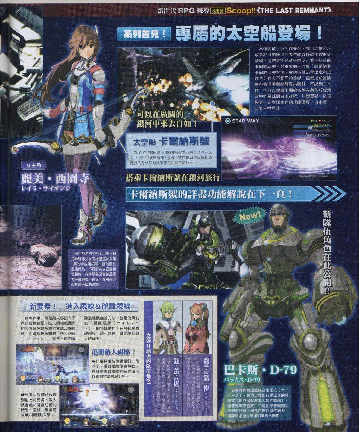 Index of wp contentuploads200810 star ocean scan10 1502g malvernweather Choice Image