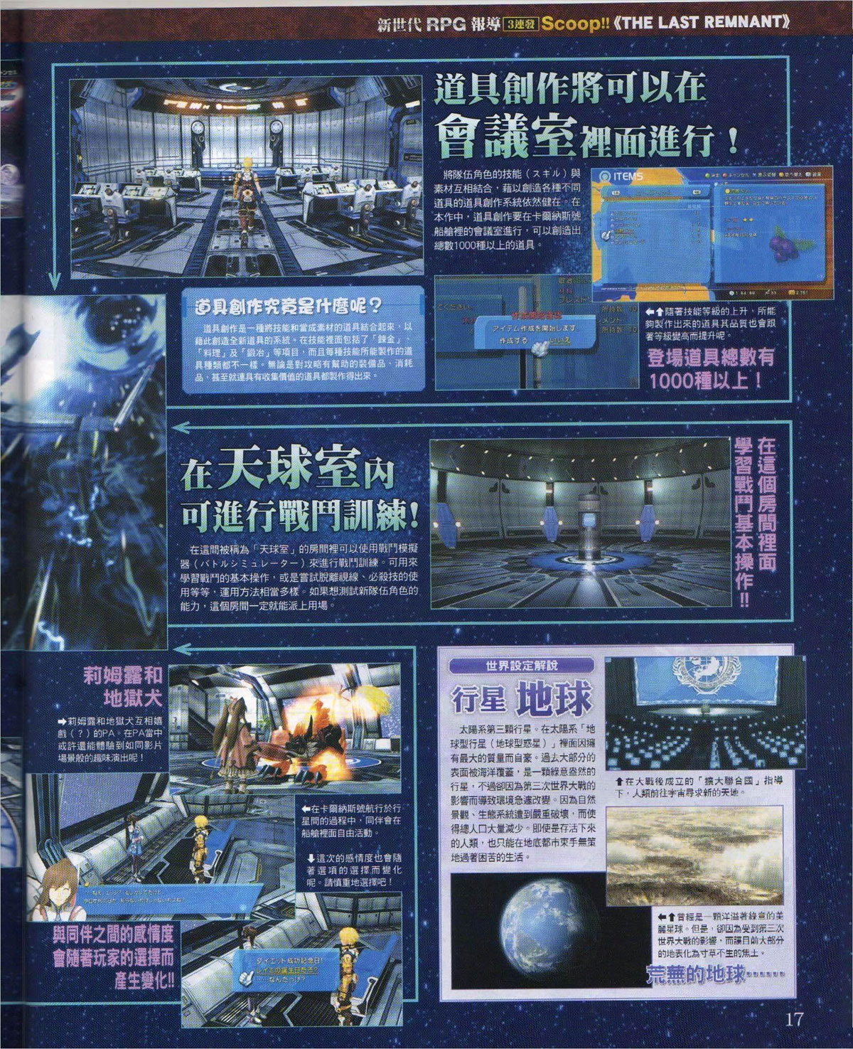 Index of wp contentuploads200810 star ocean scan10 1504g malvernweather Choice Image