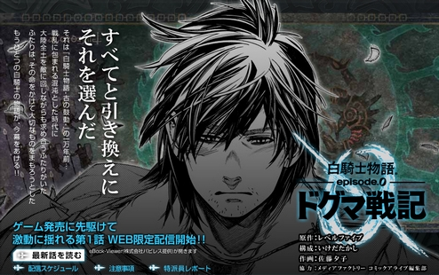 white-knight-chronicles-prequel-manga