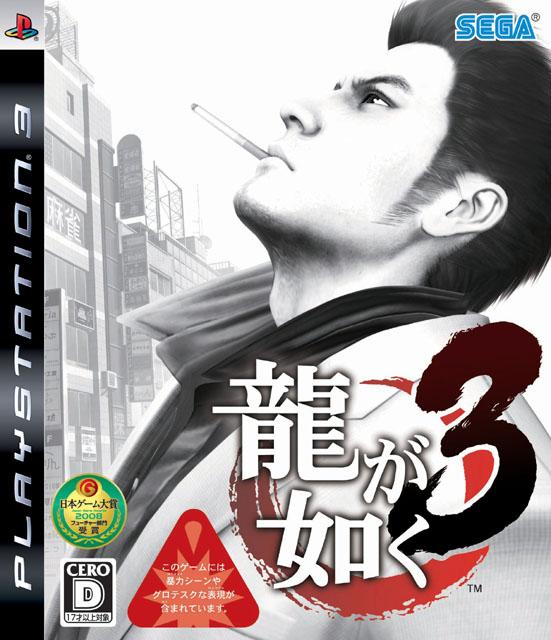 PS3_Cover_cs2_OT