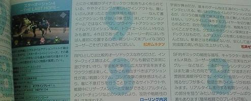 star-ocean-4-famitsu-360-review