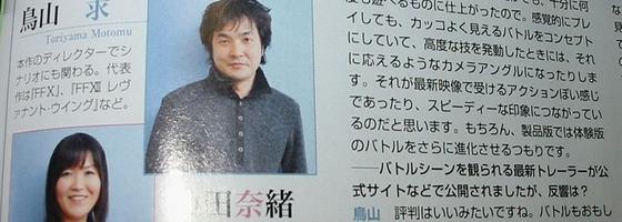 famitsu-interview-xiii