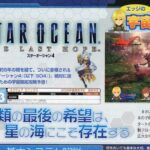 star-ocean-4-ps3-scan-rumor-big