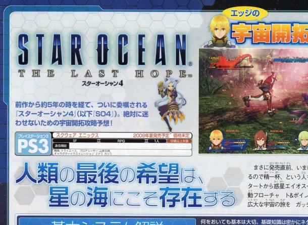 star-ocean-4-ps3-scan-rumor