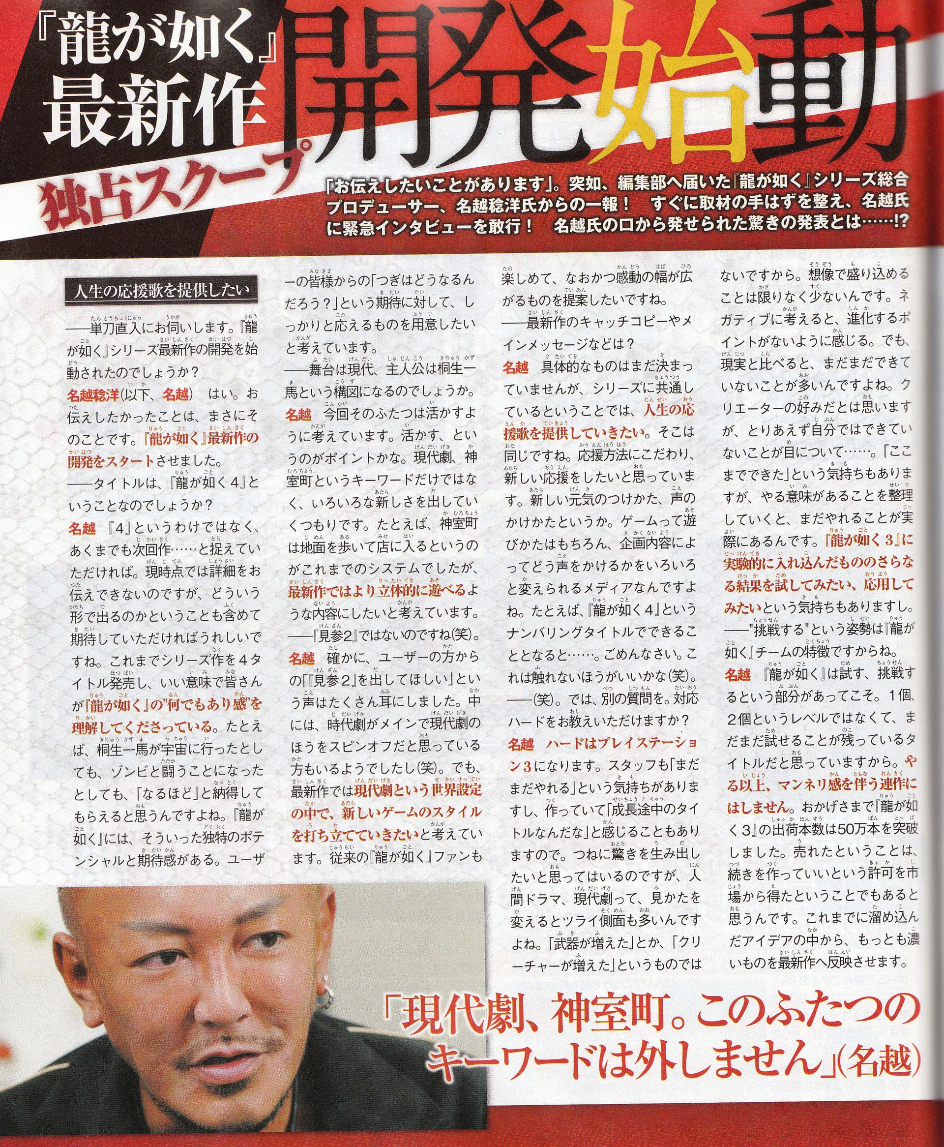 next-yakuza-in-dev-scans_2009_05-07-09_01