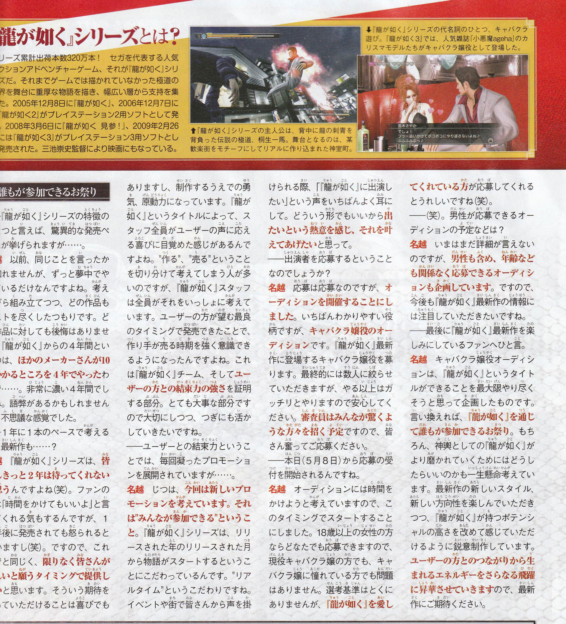next-yakuza-in-dev-scans_2009_05-07-09_02