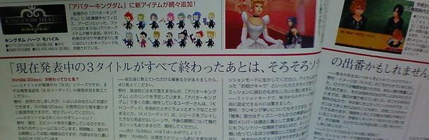 nomura-kh-interview-scan