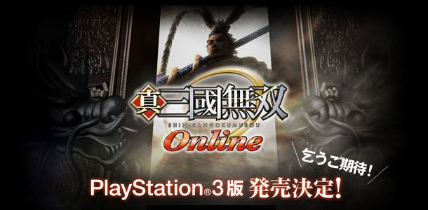 dynasty-warriors-online-ps3-announce
