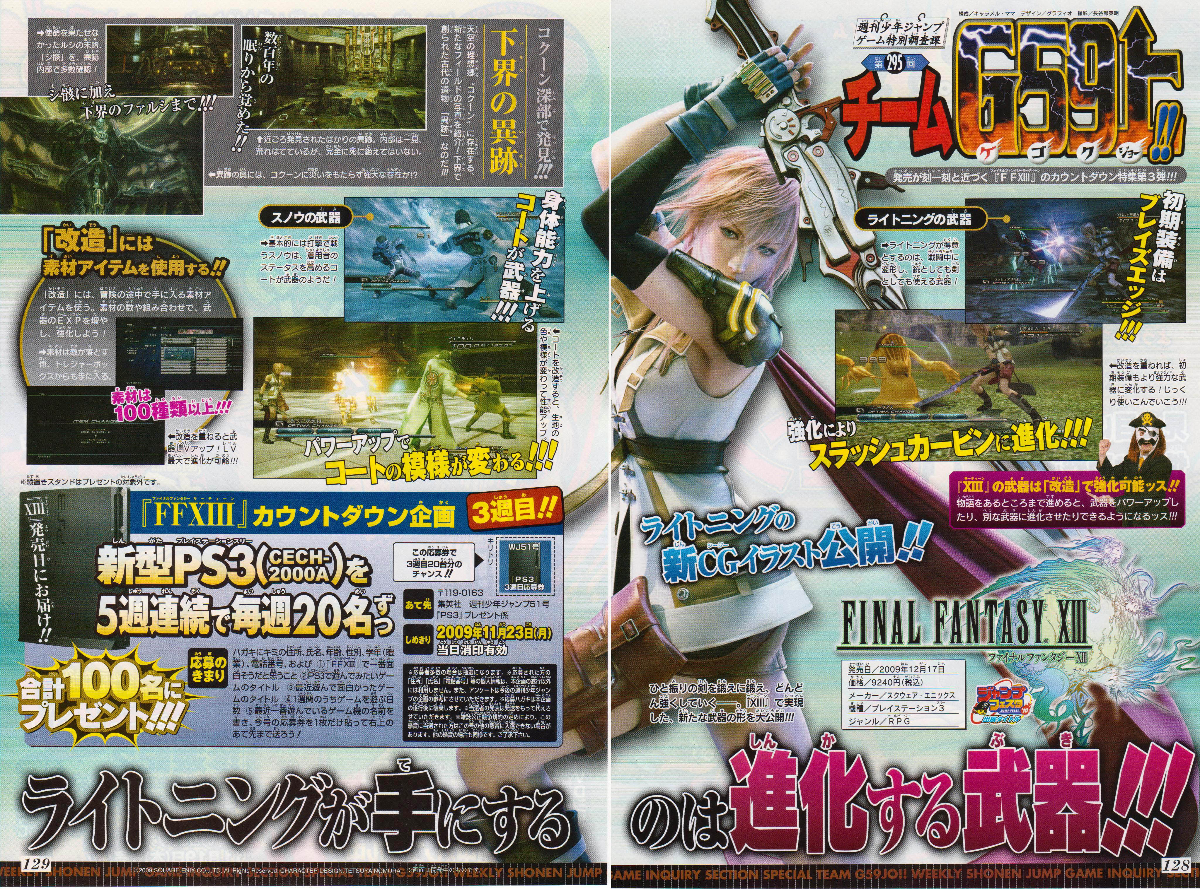 FFXIII-Jump-Scans-Weapon-System_High-Res