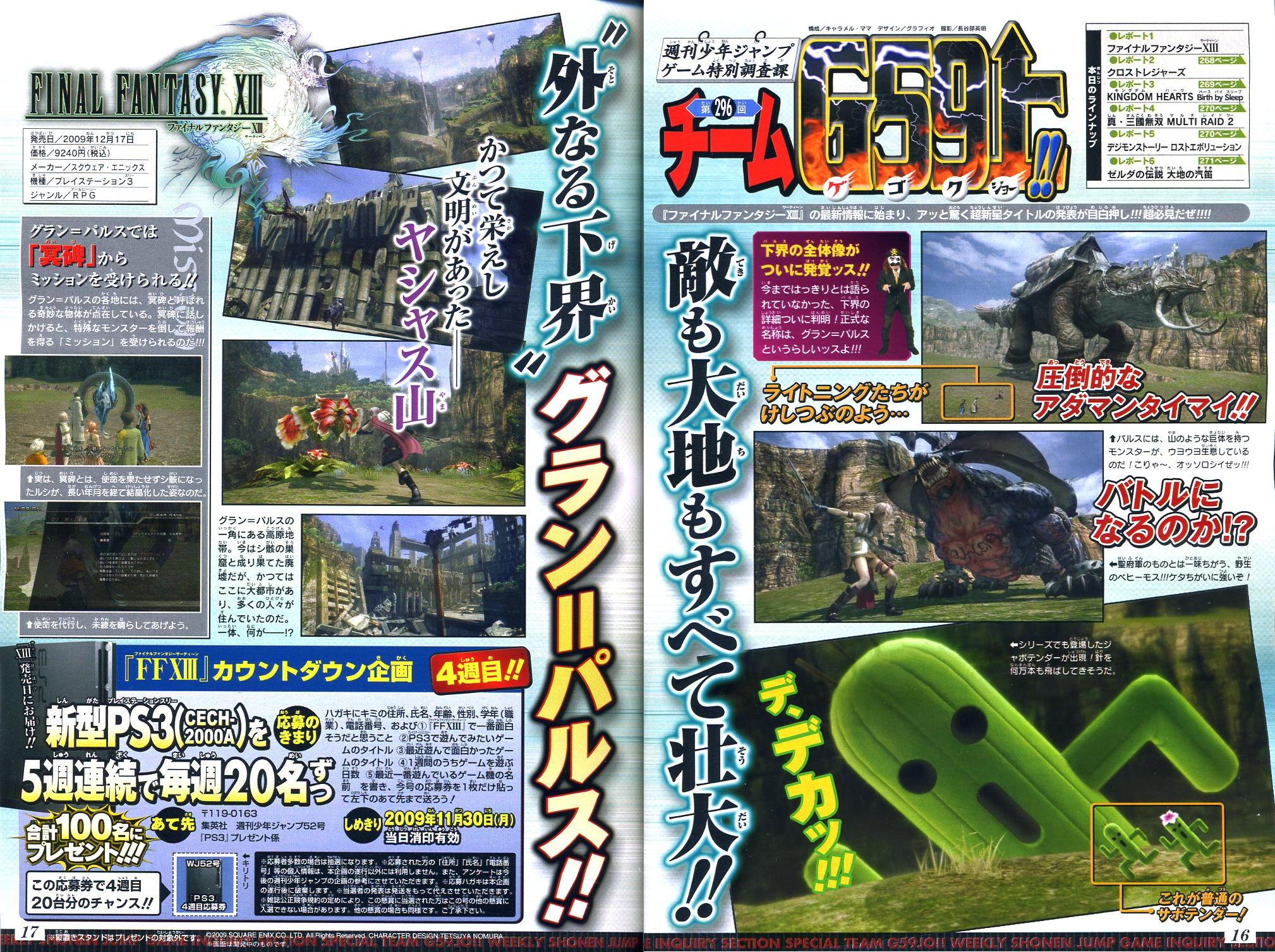 Final-Fantasy-XIII-Jump-Scan_11-18-09