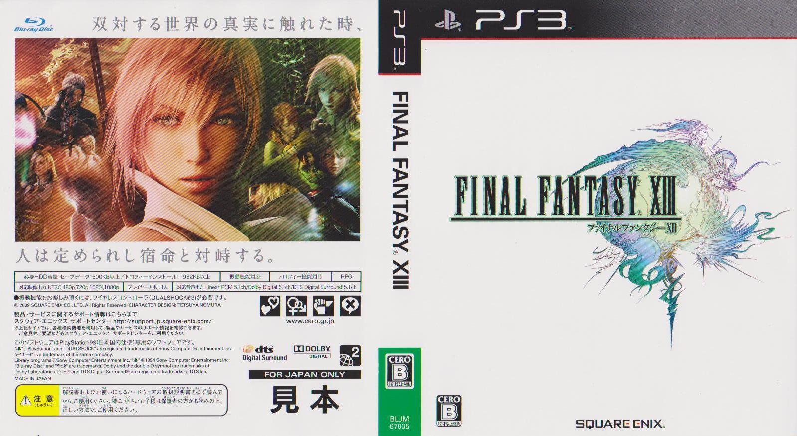 Final-Fantasy-XIII-Box-Art-Scan_01