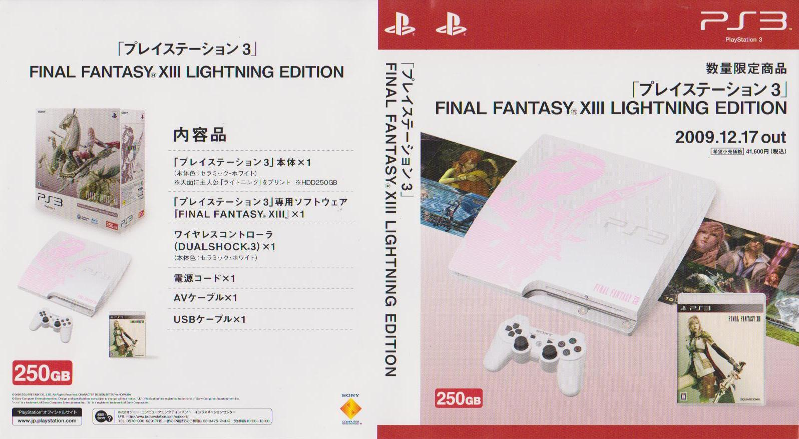 Final-Fantasy-XIII-Box-Art-Scan_02