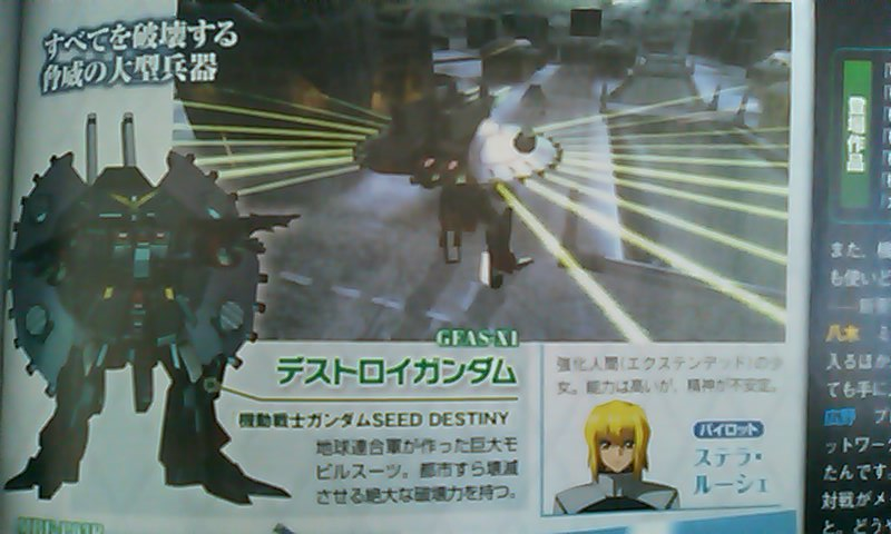 Famitsu scans: Mobile Suit Gundam: Seed Battle Destiny and