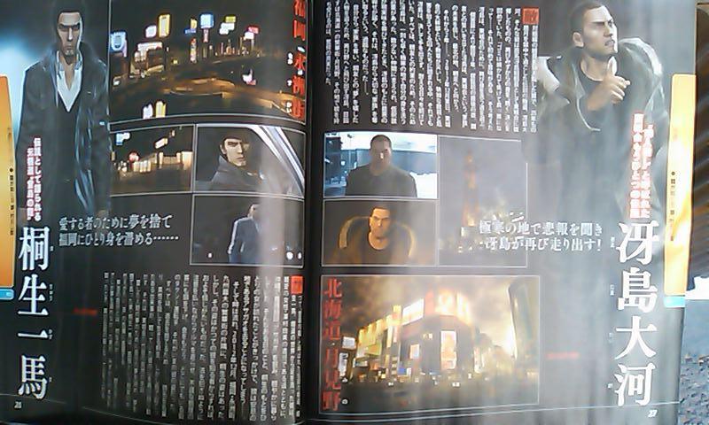 Yakuza-5_05-22_Scan_01.jpg
