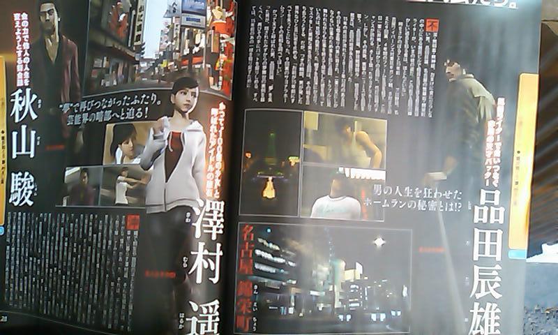 Yakuza-5_05-22_Scan_02.jpg