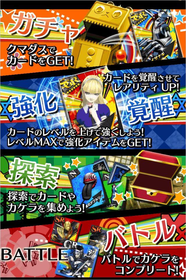Persona 4: The Card Battle announced for GREE - Gematsu