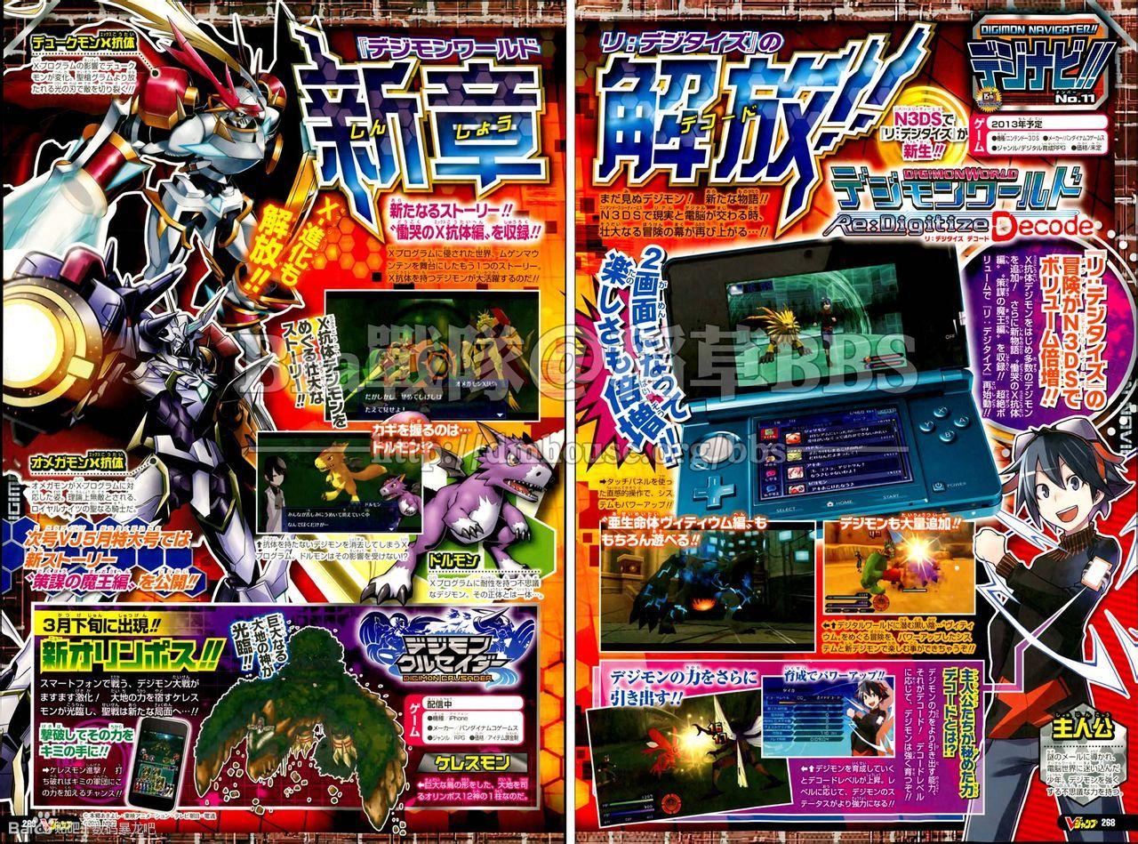 Digimon World Re: Digitize Decode announced for 3DS - Gematsu