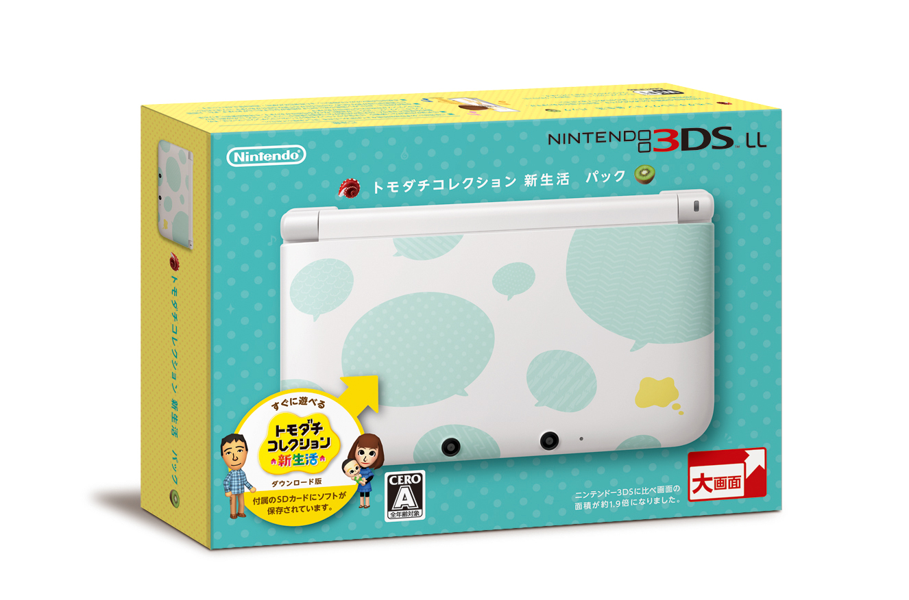 tomodachi collection 3ds xl bundle announced gematsu. Black Bedroom Furniture Sets. Home Design Ideas