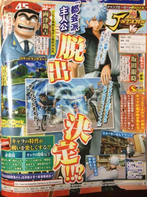 J-Stars Victory VS adds Gintoki, Ryo-san - Gematsu