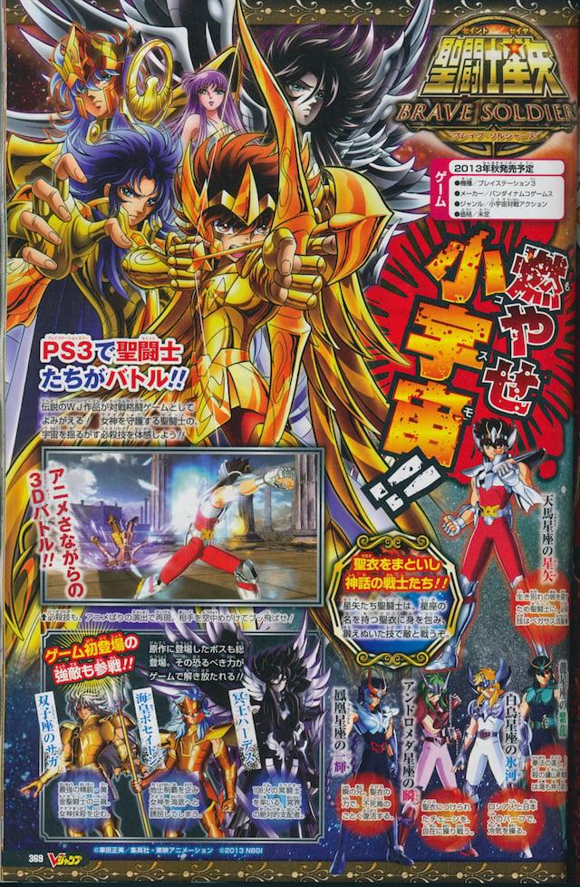 Saint Seiya: Brave Soldiers announced for PlayStation 3 - Gematsu