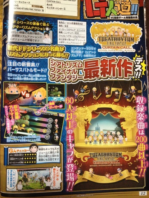 Theatrhythm Final Fantasy Curtain Call Nintendo 3DS