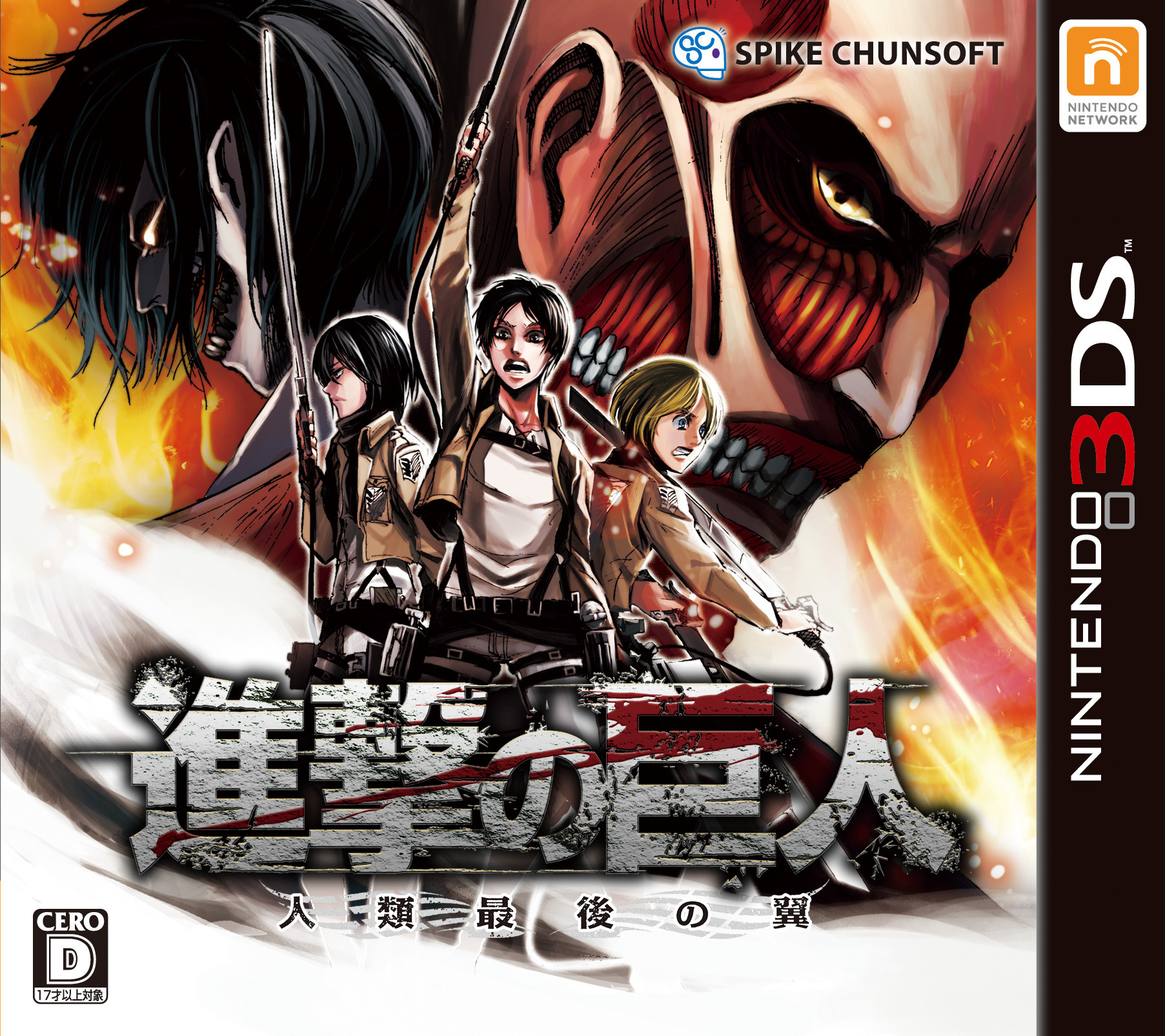 Baki The Grappler Ultimate Championship: Attack On Titan: The Last Wings Of Mankind Japanese Box