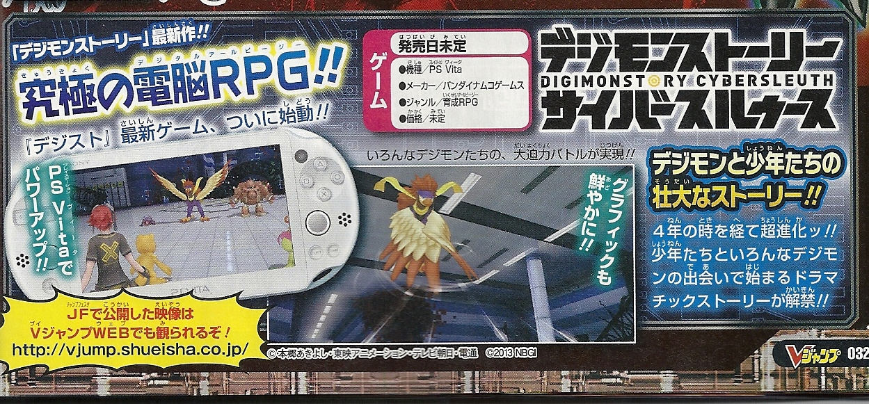 Digimon-Story-V-Jump-Scan_01-21-14.jpg