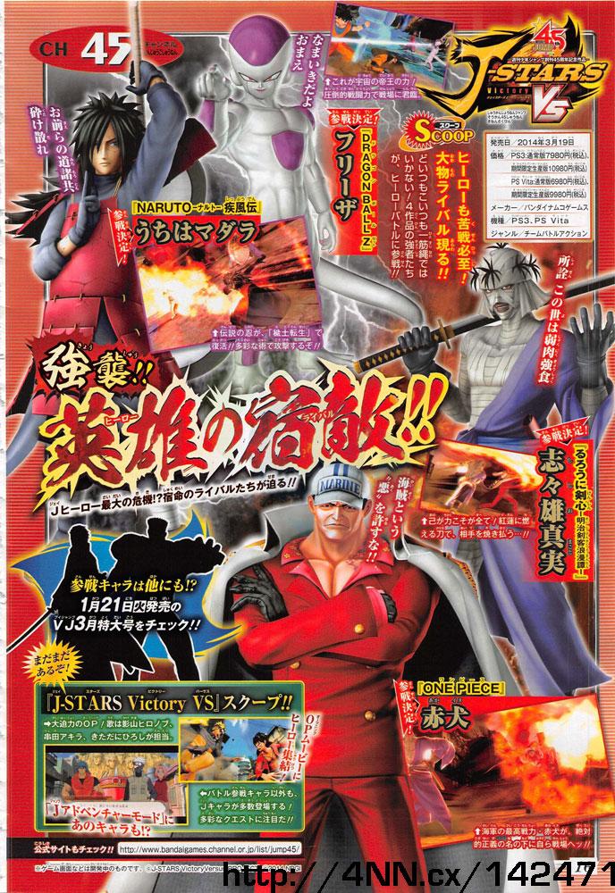 J-Stars Victory VS adds Freeza, Madara Uchiwa, more - Gematsu