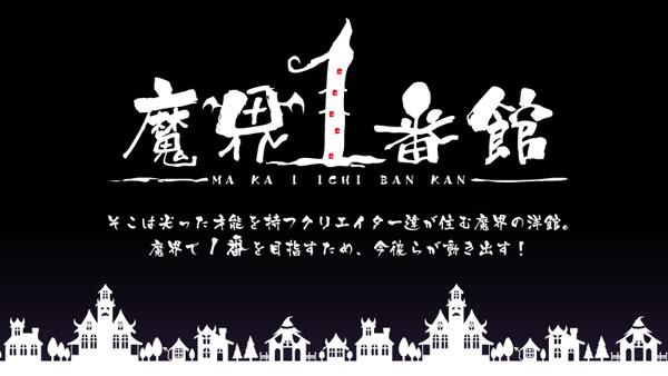Makai Ichiban Kan