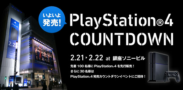 PlayStation 4 Japanese Launch Event