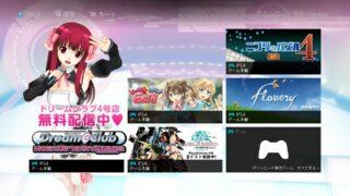 PlayStation 4 - Japanese PlayStation Store