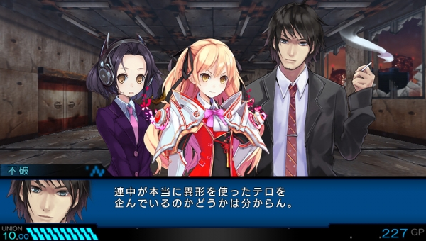 Tokyo New World Record: Operation Abyss