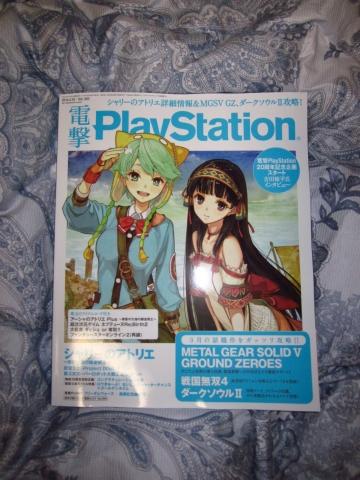 Atelier Shalliein Dengeki PlayStation