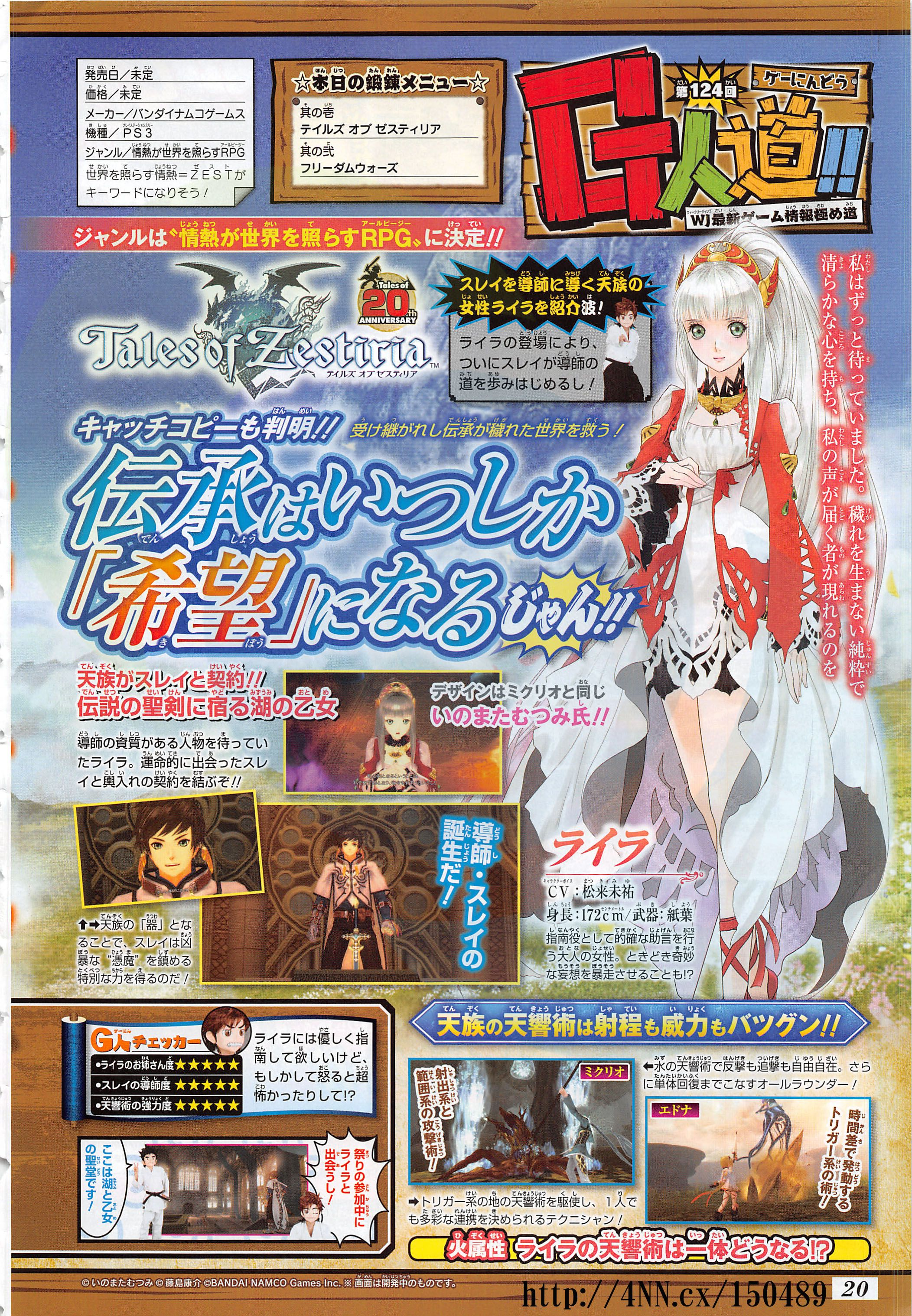 ToZ-Raira-Scan-HR_04-09-14.jpg