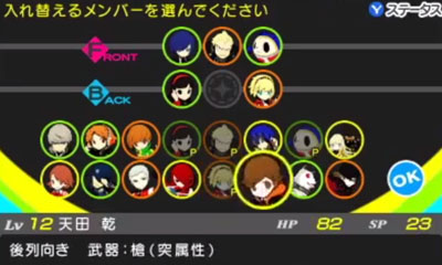 Persona Q 'difficulty mode' and 'party select' trailers