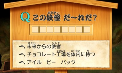 Yokai-Watch-2_2014_06-26-14_050