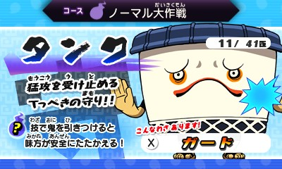 Yokai-Watch-2_2014_06-26-14_011