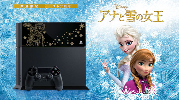 PlayStation 4 Frozen Limited Edition