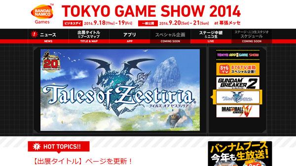 Bandai Namco TGS 2014