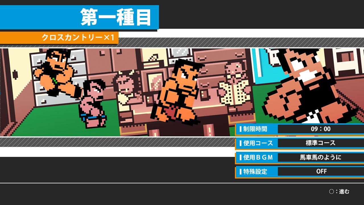 Downtown-Nekketsu-Koushinkyoku-Soreyuke-Daiundoukai-All-Star-Special_2014_08-25-14_010