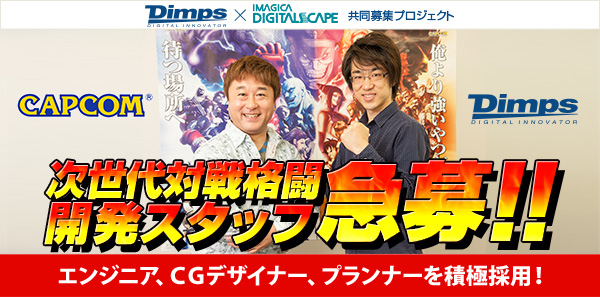 Capcom and Dimps