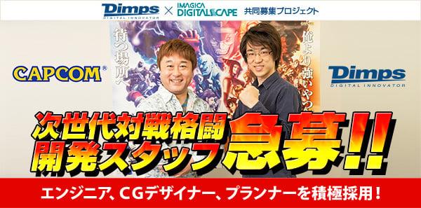 Capcom and Dimps