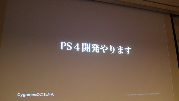 Cygames PS4 Title