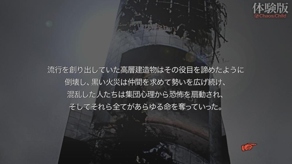 Chaos-Child_2014_09-03-14_003